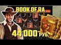 Игровой Автомат Book of Ra Delux Занёс в Бонусе 44 000 Рублей! Моя Стратегия Игры в Book of Ra