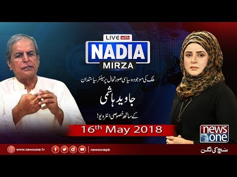 Live With Nadia Mirza | 16-May-2018 | News One