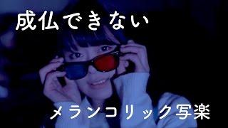 2017年1月11日【タワーレコード×枚数限定発売】3rdCD『地球でねむらせて...