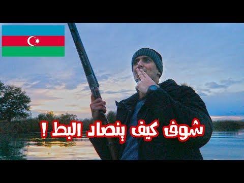 تبي تسافر اذربيجان