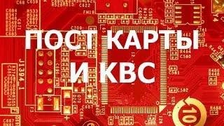 Пост карты и программатор КВС - Обзор