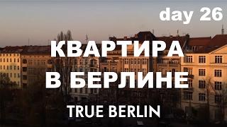 true berlin day 26 как живут русские девочки в германии моя квартира кройцберг