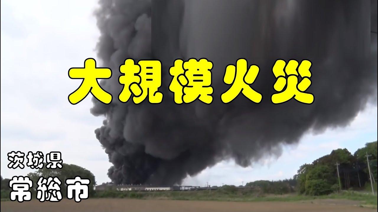 茨城県常総市坂手町付近で大規模火災発生 2019年05月15日