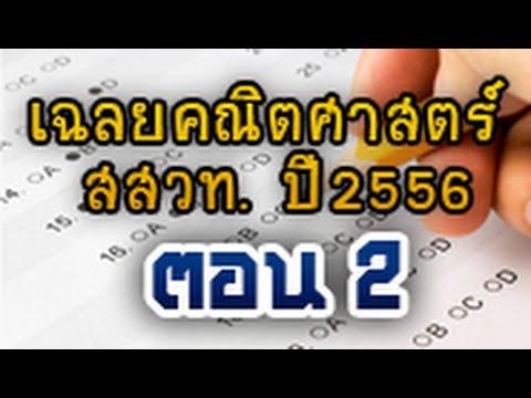 เฉลยข้อสอบคณิต สสวท.ปี2556 ตอนที่ 2