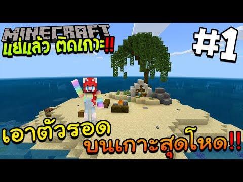 แย่แล้ว ติดเกาะ 1 เอาชีวิตรอดบนเกาะสุดโหด  MINECRAFT