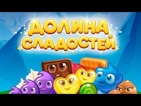Игра Долина сладостей amistikru