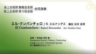 【音楽】エル・クンバンチェロ ~海上自衛隊舞鶴音楽隊・陸上自衛隊第10音楽隊~