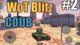 WoT Blitz COUB #2 || Смешные моменты, и просто красивые кадры)