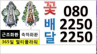 근조배달 24시전국080-225O-225O 정읍한서장례…