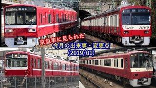 【京急】2019年1月中に見られた京急車の出来事・変更点
