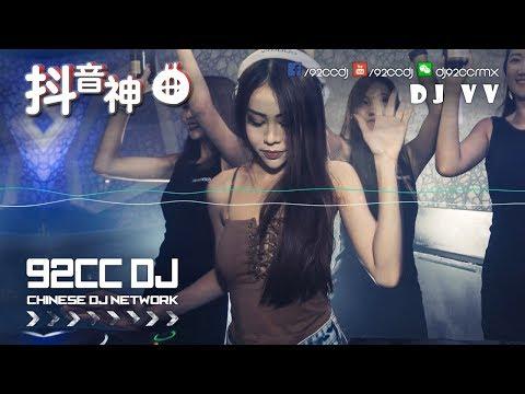 【抖音神曲】 TIK TOK抖音音樂熱門歌單 | DJ vV REMIX | 92CCDJ Release