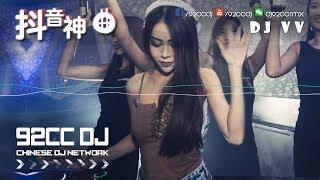 抖音神曲 TIK TOK抖音音樂熱門歌單 DJ vV REMIX 92CCDJ Release