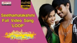 Seethamalakshmi Full Video Song ★Loop★|| Seethamma Andalu Ramayya Sitralu Video Songs || Gopi Sunder