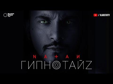 Natan - Гипнотайз (премьера клипа, 2017)
