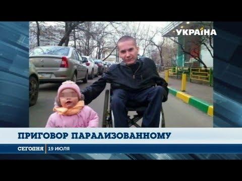 Смотреть В Москве парализованного инвалида-колясочника приговорили к 4 годам тюрьмы онлайн