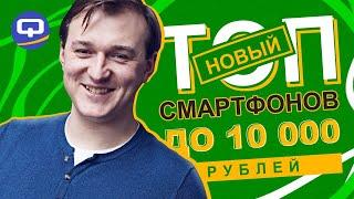 Топ смартфонов до 10 000 рублей. Конец 2020 /QUKE.RU/