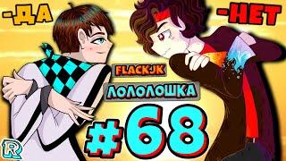 ОДИН ИЗ НАС КОЗЁЛ + FlackJK• Рандомные приключения #68