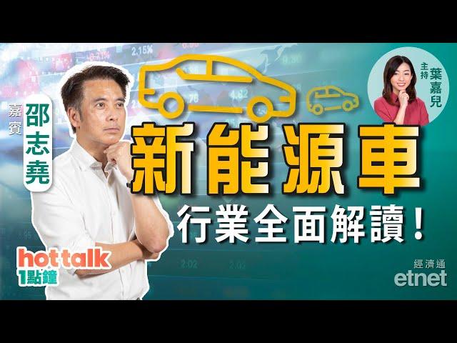 【全城聚焦點】邵志堯:全面解讀新能源車行業!