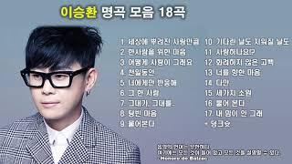 이승환 노래모음 : 역대BEST 18곡