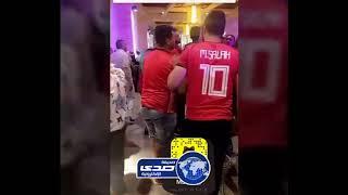 بالفيديو .. المصريون حتى وقت الخسارة يحتفلون.. شعب ماله حل - صحيفة صدى الالكترونية