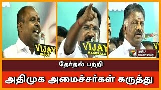 ADMK will win in all 234 constituencies: O Panneerselvam spl hot tamil video news 13-02-2016
