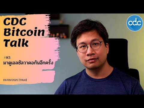 Bitcoin Talk 85 : มาดูเอลซัลวาดอกันอีกครั้ง (01/09/2021)  [THAI]