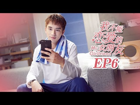 【ENG SUB】《我不能恋爱的女朋友》第6集 My Girlfriend EP6(许魏洲/乔欣/周艺轩)| 加入Caravan中文剧场会员,精彩抢先看!