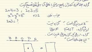 فیلم آموزشی ساختمان های گسسته (ریاضی گسسته) دانشگاه شریف
