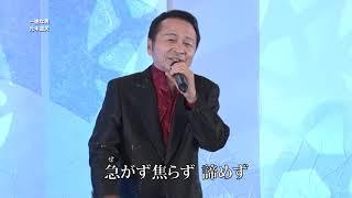元木道夫 - 一途な男