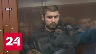 Смотреть видео Кокорин и Мамаев не приехали встретить  Протасовицкого из СИЗО - Россия 24 онлайн