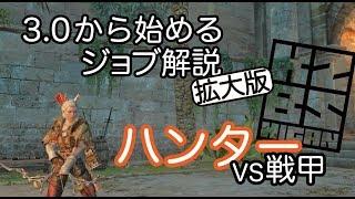 【DDON】ハンターの戦甲へのスキル選び解説!