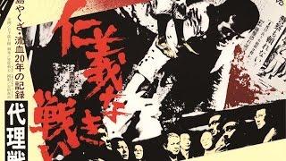 Proxy War Original Trailer (Kinji Fukasaku, 1973)