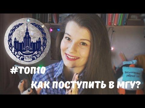 Как поступить в МГУ? ТОП 10 вопросов