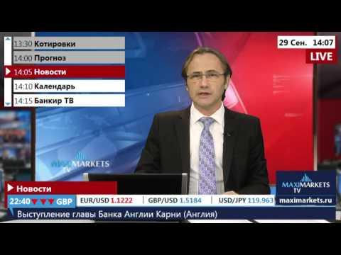 29.09.15 (14:00 MSK) - Новости рынка Форекс. MaxiMarkets форекс ТВ.