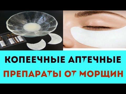 Безопасные и эффективные препараты для похудения в аптеках