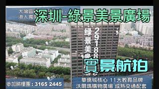 綠景美景廣場|首期20萬|優質鐵路沿線物業|香港銀行按揭