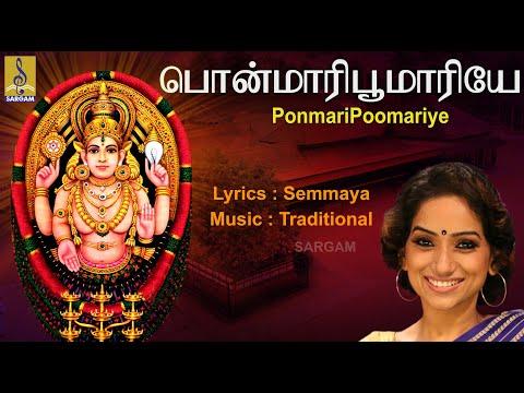 Ponmari poomariye - a Song from the album Devi Mandram Sung by Kalpana Ragavendra