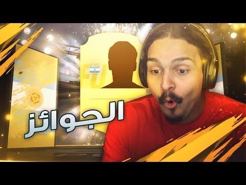 يا نموت يا يفرح الجمهور   ..🔥 🔥 ((بلا مال#27)) - فيفا19 / Fifa19