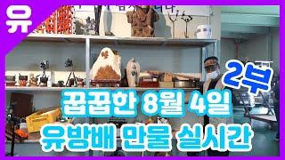 8월 4일 화요일 유방배 만물경매장 실시간 경매