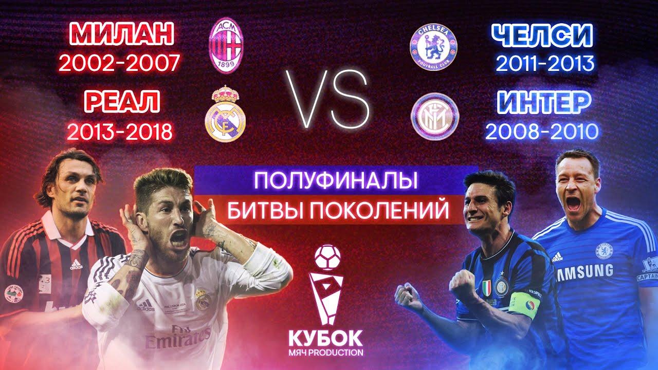 БИТВА ПОКОЛЕНИЙ №24   Полуфиналы кубка Мяч Production