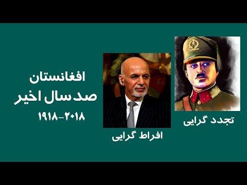 تاریخ افغانستان در صد سال اخیر