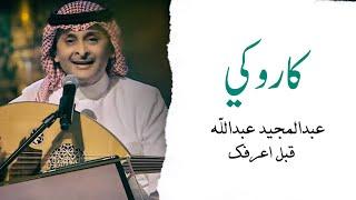 كاريوكي قبل اعرفك / عبدالمجيد عبدالله