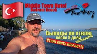 Турция 2021 Бодрум Ортакент Яхси Middle Town Hotel Выводы по отелю Мое мнение об отеле