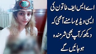 Leaked Video of ASF Girl on Sialkot Airport