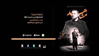مشاهد | مقاطع صوتية | الشيخ حسين الأكرف