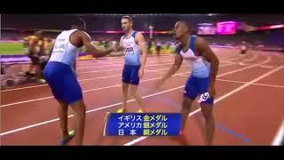 世界陸上男子400mリレー 日本 銅メダル
