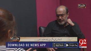 Hum Dekhein Gey   How Social Media Affects Teenagers?   Noor ul Hassan   6 Oct 2018   92NewsHD