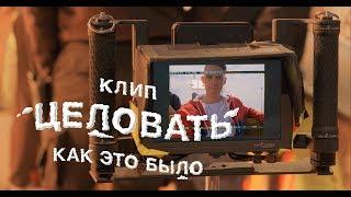 """Как снимался клип """"Тима Белорусских - Целовать"""""""