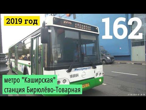 """Автобус 162 метро """"Каширская"""" - Станция Бирюлёво-Товарная // 27 июня 2019"""
