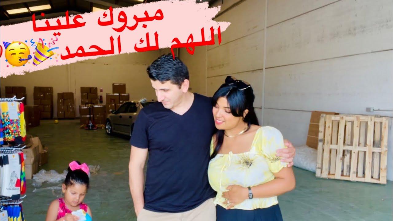 الحمد لله الذي بنعمته تتم الصالحات❤مديوش عليا عفاكم اليوم راني فرحانة🤭😁